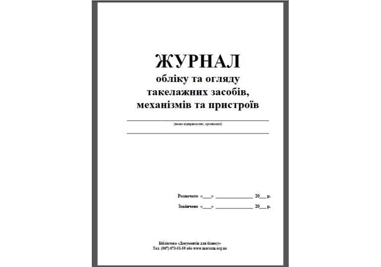 Журнал обліку та огляду такелажних засобів,механізмів та пристроїв