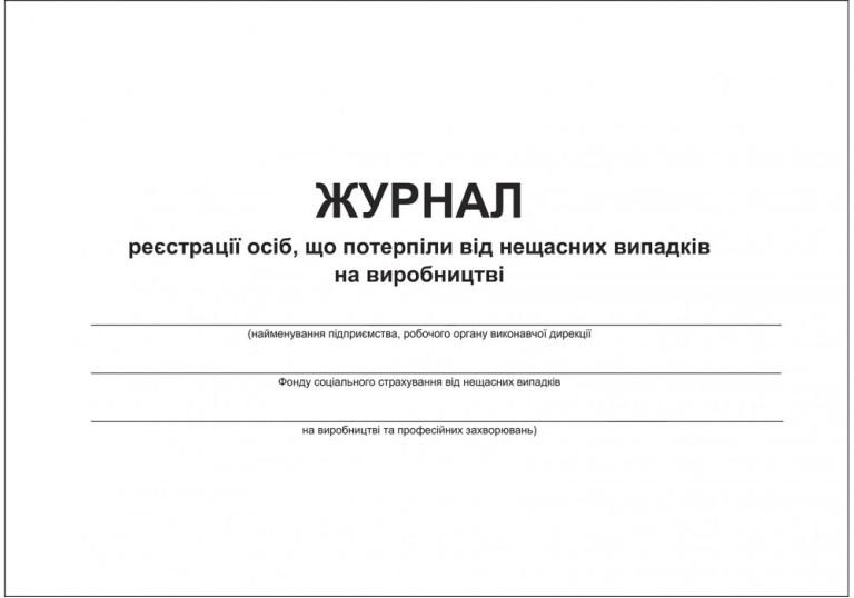 Журнал реєстрації осіб,що потерпіли від нещасних випадків на виробництві