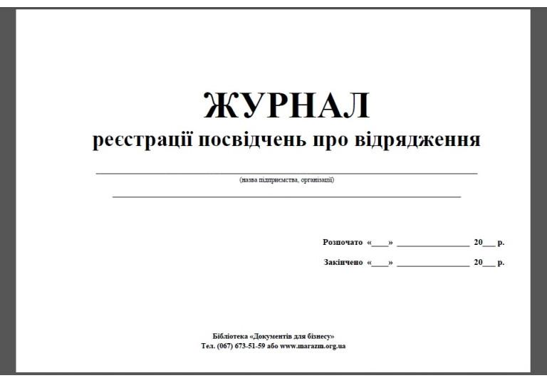 Журнал реєстрації посвідчень про відрядження  24арк офсет