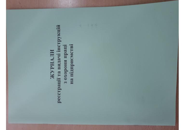 Журнал реєстрації та видачі інструкцій з охорони праці на підприємстві