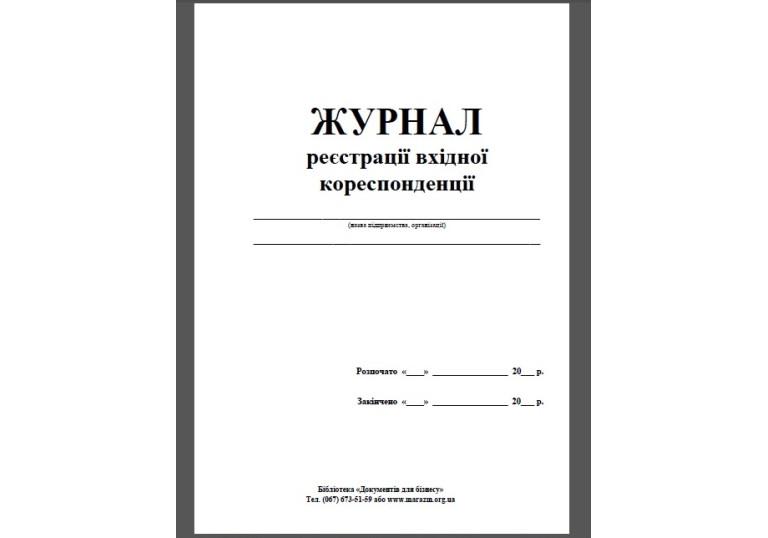 Журнал реєстрації вхідної кореспонденції 50арк газ