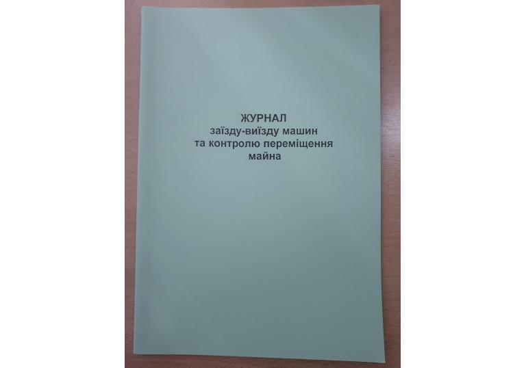 Журнал реєстрації заїзду-виїзду машин та контролю переміщення майна