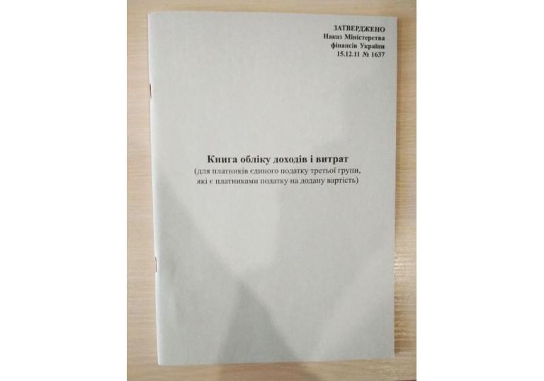 Книга обліку доходів і витрат  (для платників єдиного податку 3гр.,які є платниками ПДВ)