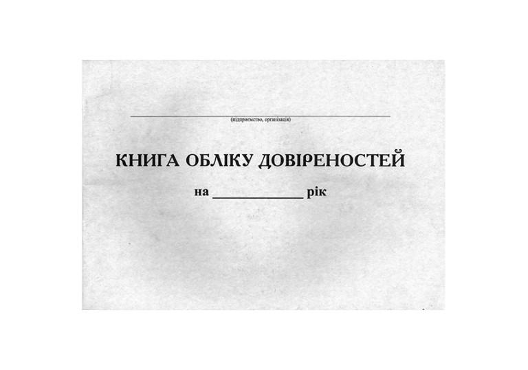 Книга обліку  довіренностей 24арк офсет