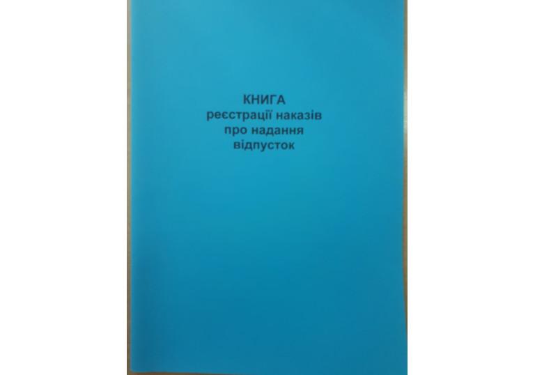 Книга реєстрації наказів про надання відпусток