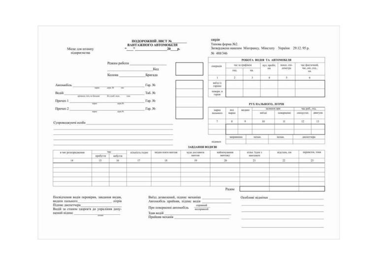 Подорожнiй лист вантажного автомобiля А4 офсет б/нум