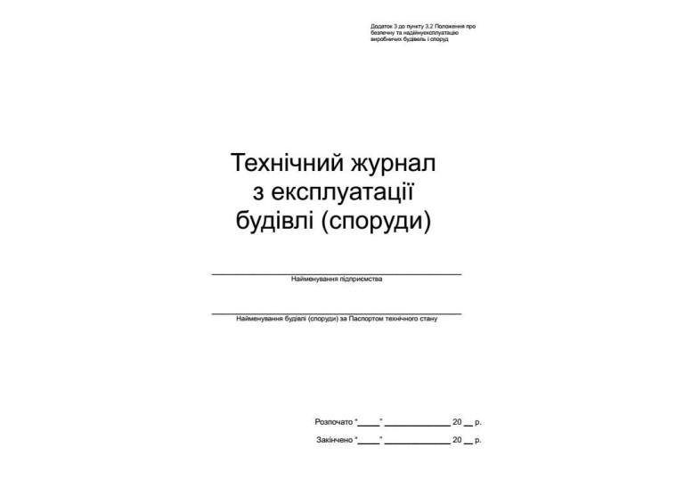 Технічний журнал з експлуатації будівлі