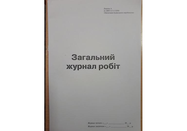 Загальний журнал виконання будівельних робіт