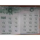 Зошит-словник з іноземної мови